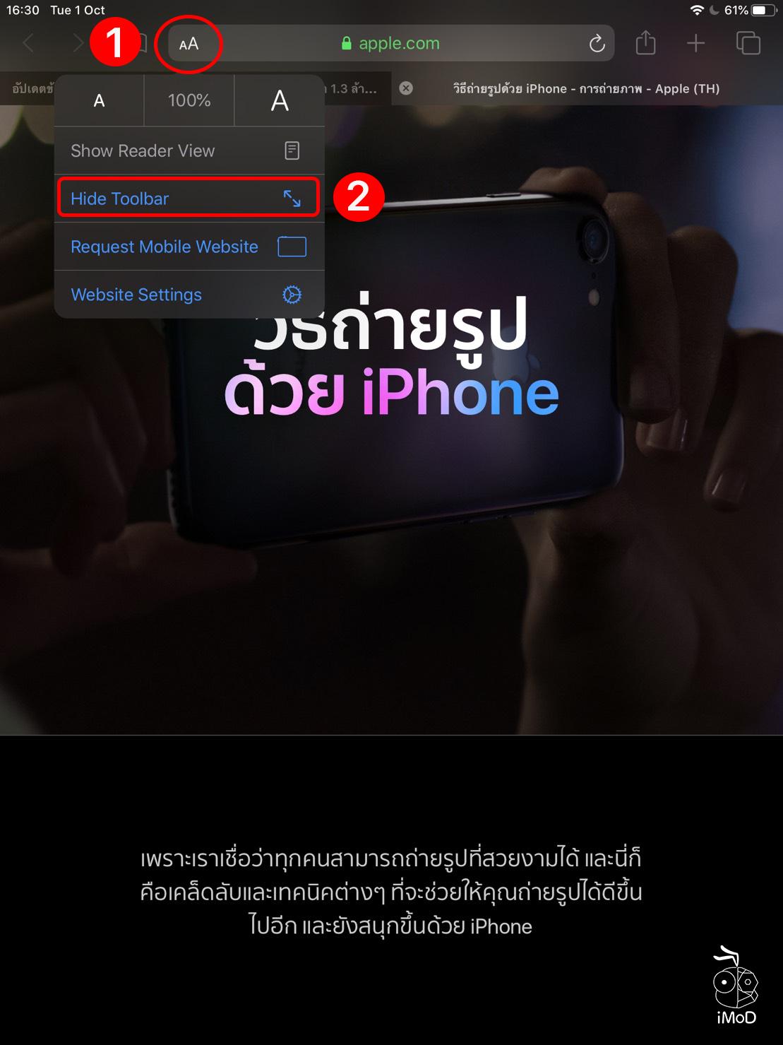 How To Hind Toolbar Safari 01