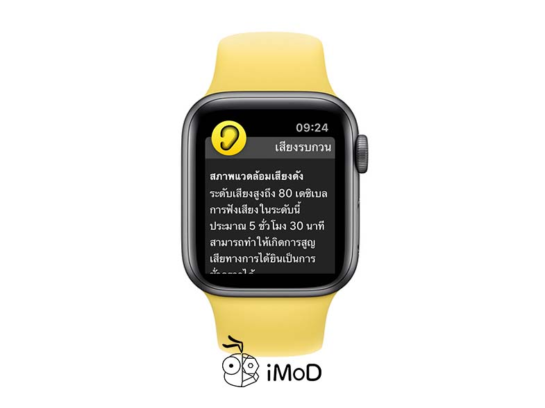 How To Setting Noise Notification Apple Watch Watchos 6 3