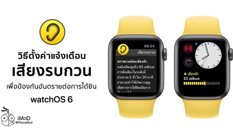 How To Setting Noise Notification Apple Watch Watchos 6
