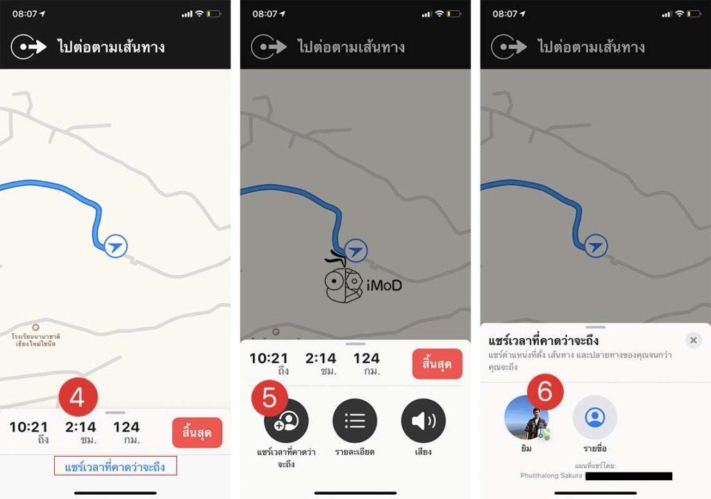 How To Share Eta On Apple Maps Ios 13 2