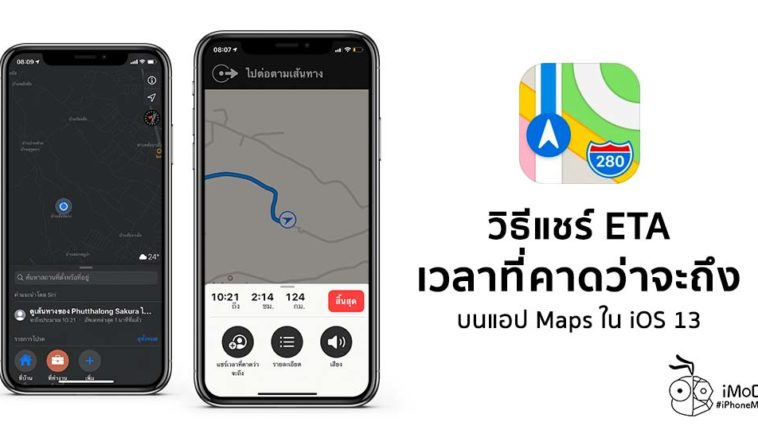 How To Share Eta On Apple Maps Ios 13