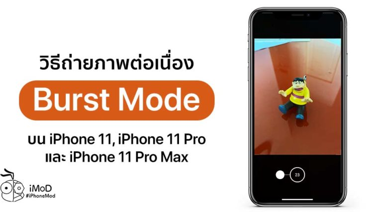 How To Take Burst Photo On Iphone 11