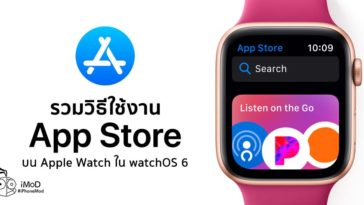 How To Use App Store On Apple Watch Watchos 6
