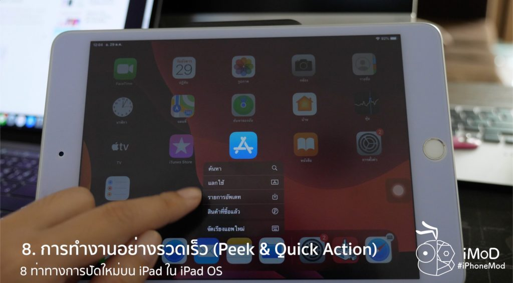 How To Use Ipad Gesture In Ipados 9