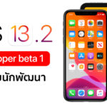 Ios 13 2 Developer Beta 1 Seed