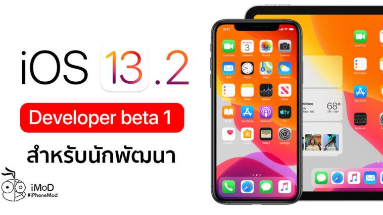 Ios 13 2 Developer Beta 1 Seed
