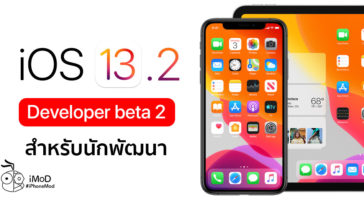 Ios 13 2 Developer Beta 2 Seed