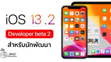 Ios 13 2 Developer Beta 2 Seed