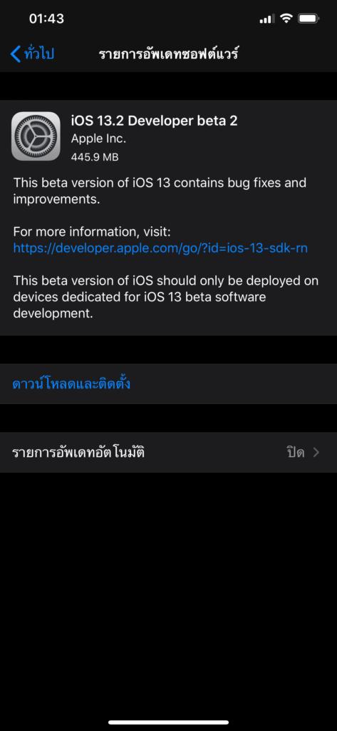 Ios 13 2 Developer Beta 2 Seed Img 1