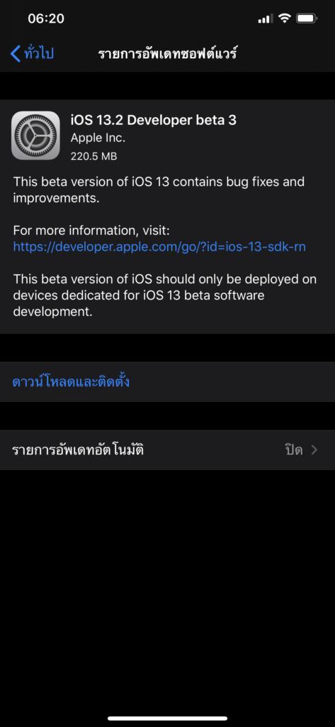 Ios 13 2 Developer Beta 3 Seed Img 1