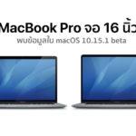 Icon Macbookpro 16 Inch Found Macos 10 15 1 Beta