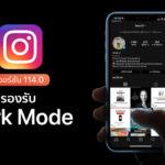 Instagram 114 Support Ios 13 Darkmode