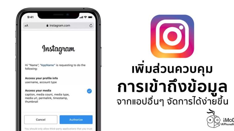Instagram Add Privacy Website Third Party App Permissions