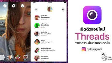 Instagram Released New App Call Threads For Send Message Privacy