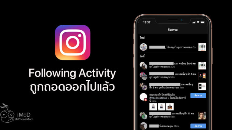 Instagram Removed Following Activity Tabs