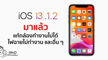 Ios 13 1 2 Released