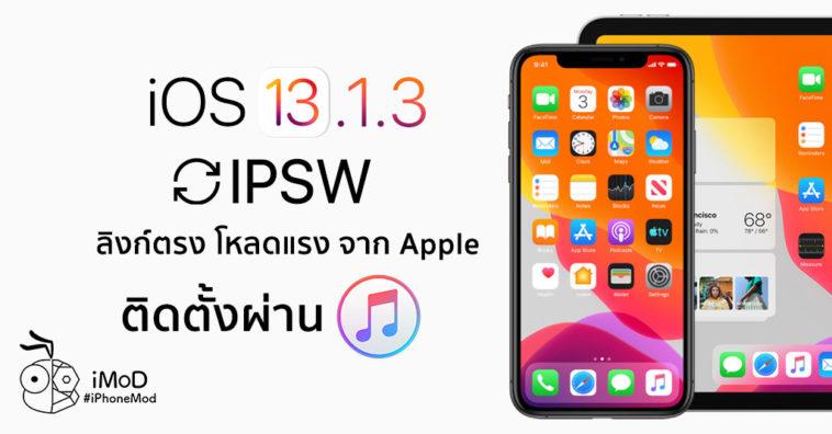 Ios 13 1 3 Ipsw