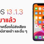 Ios 13 1 3 Released