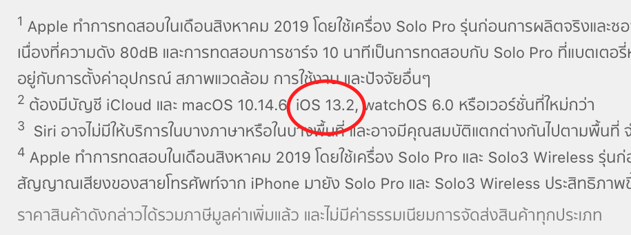 Ios 13 2 Release Date Spot At Beats Solo Pro Product Page Img 1