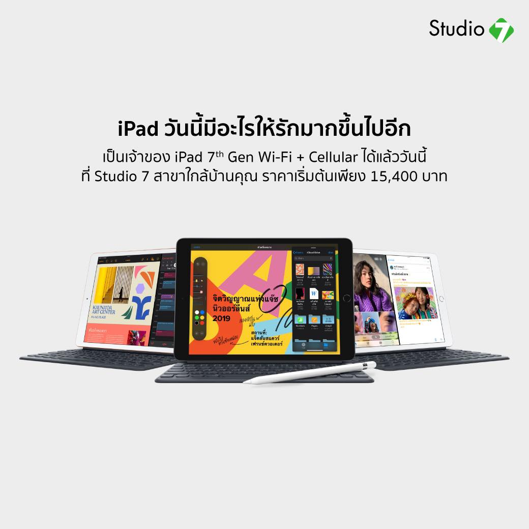 Ipad Gen 7 Cellular Studio 7