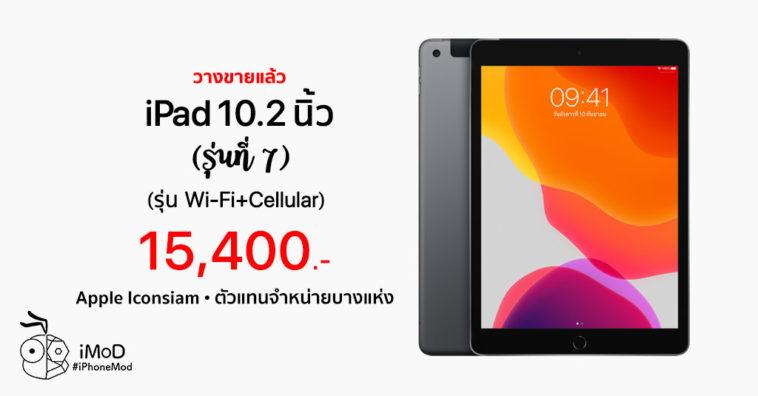 Ipad Gen 7 Wifi Cellular Released Apple Iconsiam Some Retail