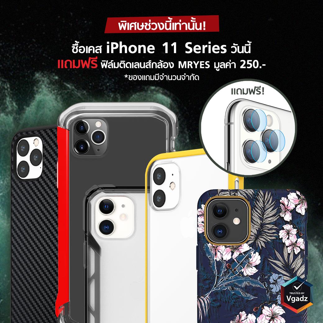 Iphone 11 แถมฟิล์ม