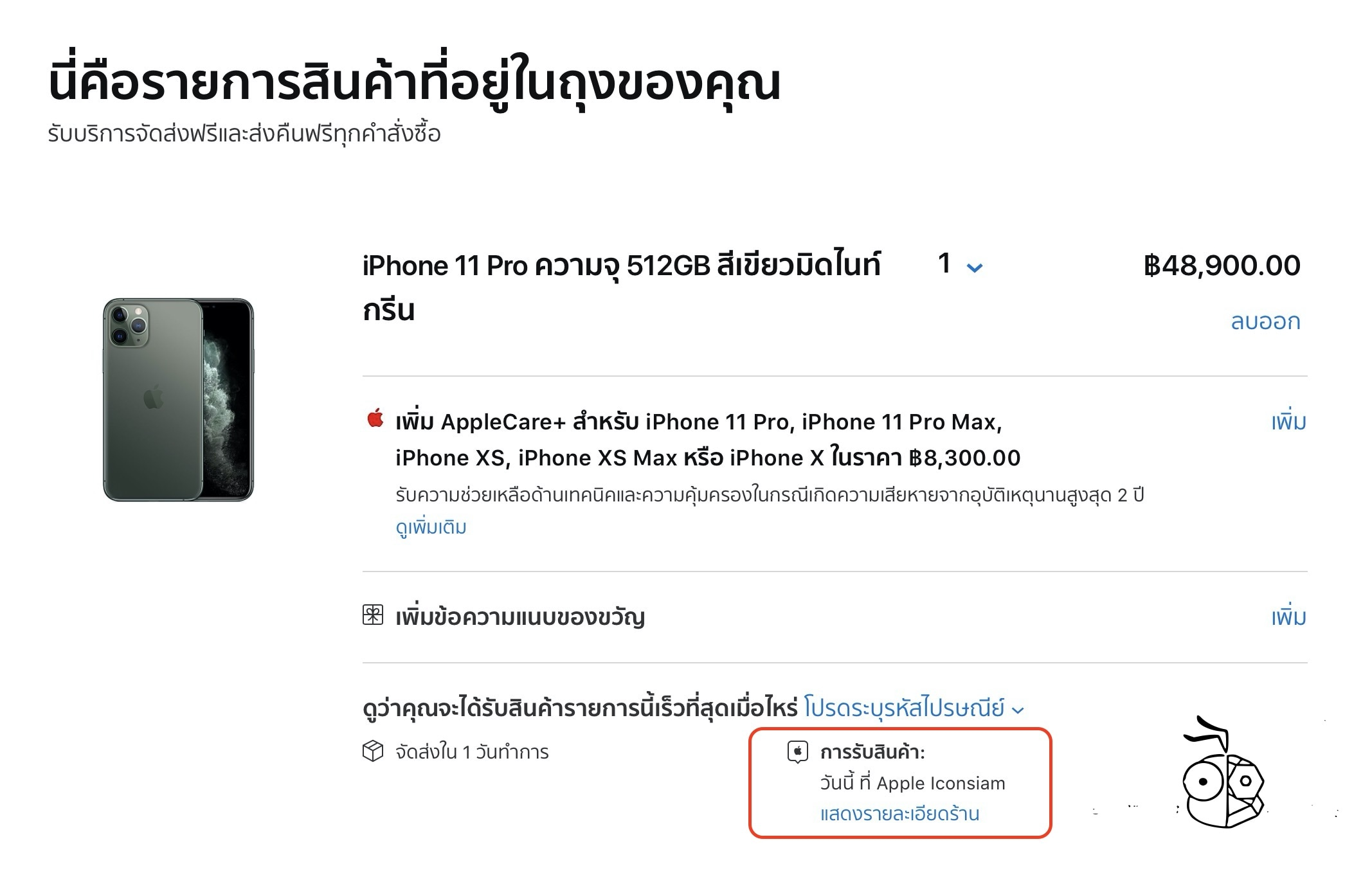 Iphone 11 Can Order Form Apple Store Online Thailand Pick Up