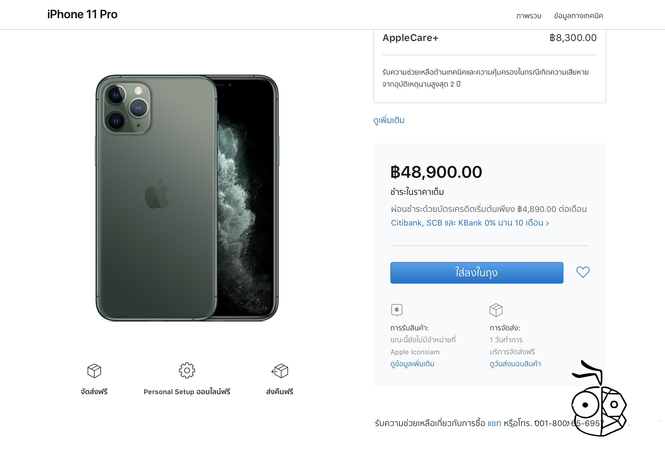 Iphone 11 Can Order Form Apple Store Online Thailand