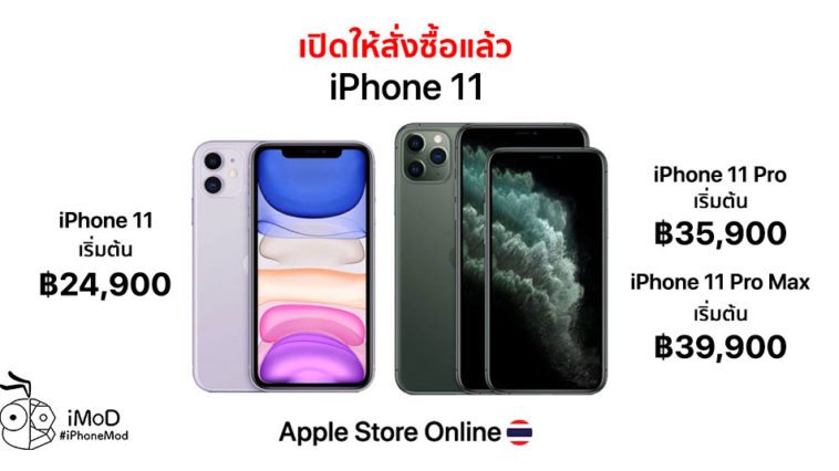 Iphone 11 Iphone 11 Pro Iphone 11 Pro Released Apple Store Online Th