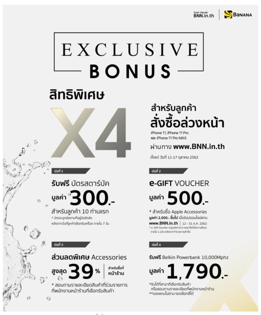 Iphone 11 Price And Promotion In Thailand 11 10 2019 3