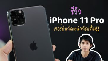 Iphone 11 Pro Review Cover