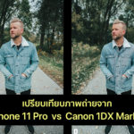 Iphone 11 Pro Vs Cannon 1dx Mark 2 Camera Comparisation