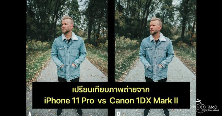 Iphone 11 Pro Vs Cannon 1dx Mark 2 Camera Comparisation