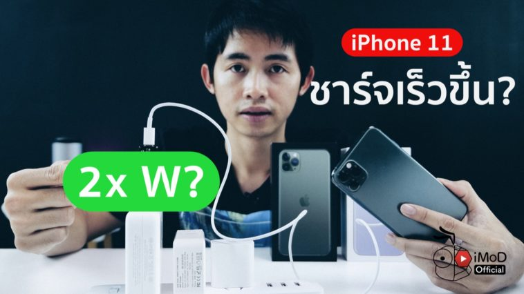Iphone 11 Test Charge Cover