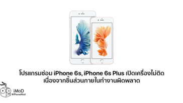 Iphone 6s 6s Plus No Power Issues Program