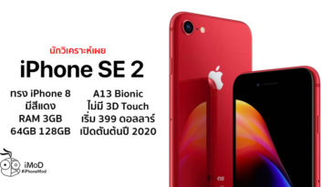Kuo More Detail Iphone Se 2 With Red Option