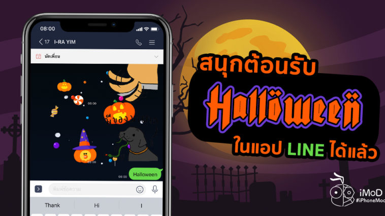 Line Update Background Animation For Halloween