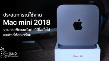 Mac Mini 2018 General Graphic Design Experience