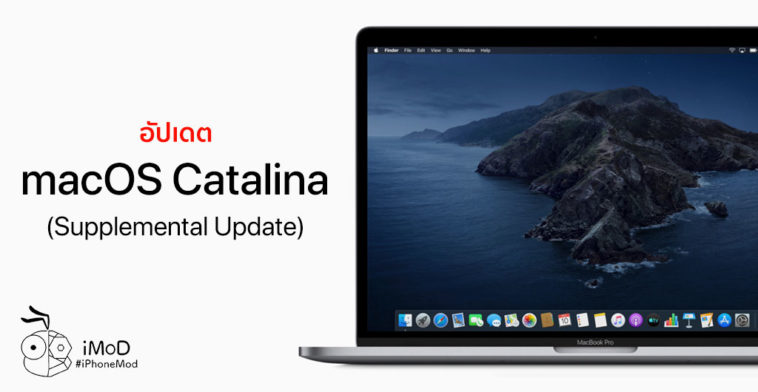Macos Catalina Supplemental Update For Mac Mid Oct 2019