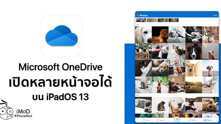 Microsoft Onedrive Update Version 11 2 6 Support Ipados