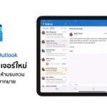 Microsoft Outlook Prepare Add New Feature A Few Week