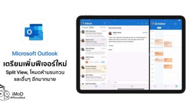 Microsoft Outlook Prepare Add New Feature A Few Week