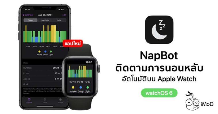 Napbot New Sleep App On Apple Watch Watchos 6