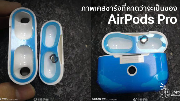 New Image Of Airpods Pro Rumors