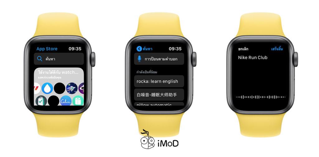 Nike Run Club Update Standalone App For Apple Watch Watchos 6 1