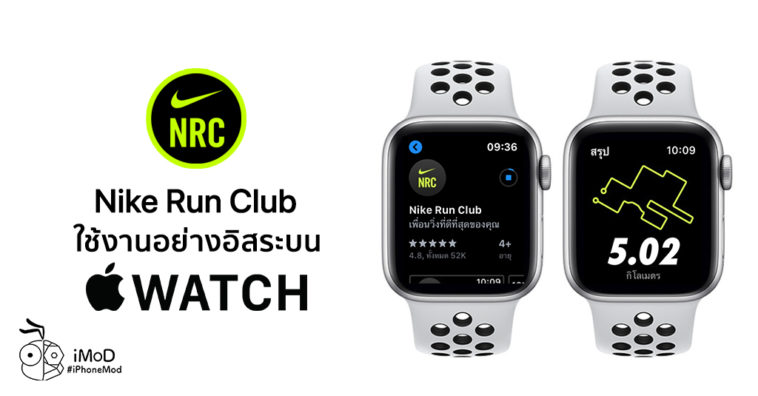 Nike Run Club Update Standalone App For Apple Watch Watchos 6
