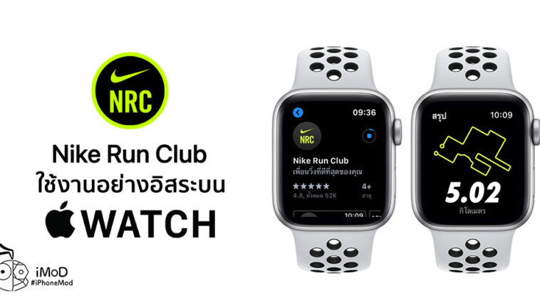 Nike Run Club Update Standalone App For Apple Watch Watchos 6
