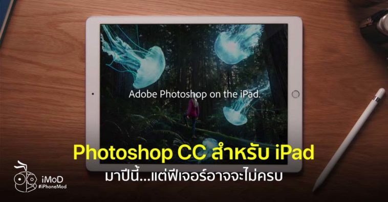 Photoshop Cc For Ipad Will Release This Year Some Feature Missing