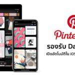 Pinterest Update Version 7 34 Support Darkmode Ios 13 Ipados