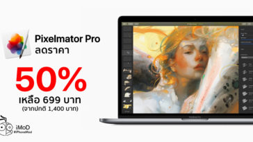 Pixelmator Pro For Mac Discount 50 Percentage Off Oct 2019